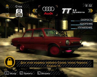 первый скриншот из Need for Speed: Most Wanted - Russian Cars