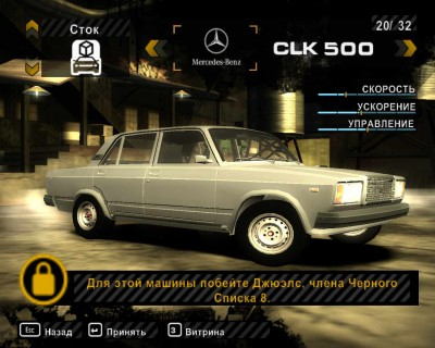 четвертый скриншот из Need for Speed: Most Wanted - Russian Cars