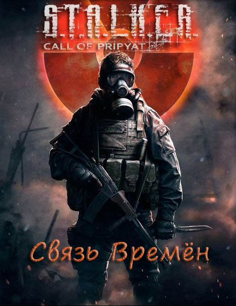 S.T.A.L.K.E.R.: Call Of Pripyat - Связь Времён