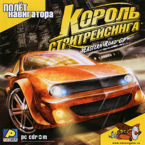 Eastern Road GP / Король стритрейсинг