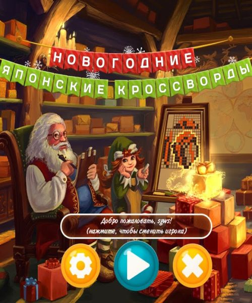 Обложка Christmas Griddlers: Journey to Santa