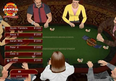 второй скриншот из World Series Poker 2
