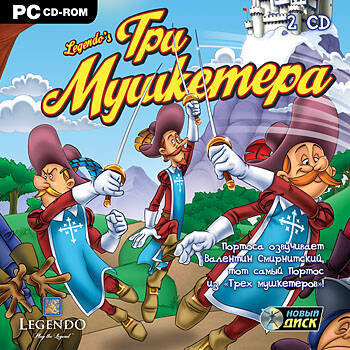 Legendo's The Three Musketeers / Three Musketeers: One for All!, The / Три мушкетера