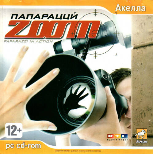 Zoom: Paparazzi In Action / Zoom: Папарацци