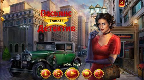 Solitaire Detective: The Frame-Up / Пасьянс Детектив : Фрейм