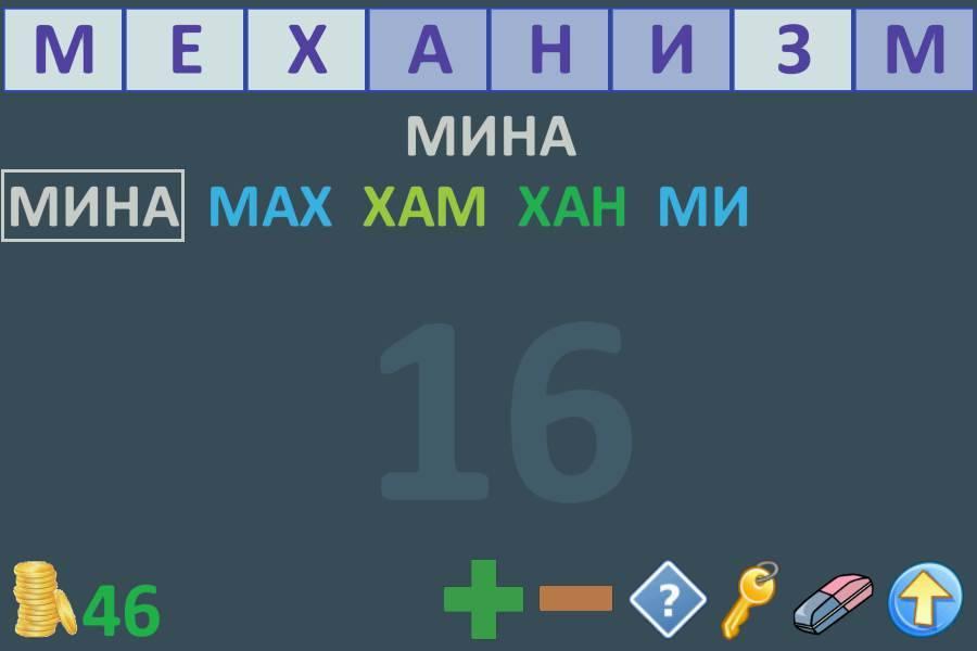Составь Слова Игра На Андроид Скачать