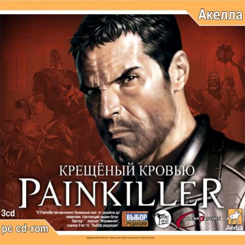 Обложка Painkiller / Painkiller: Крещеный Кровью + Painkiller: Battle out of the Hell / Painkiller: Битвы за пределами Ада