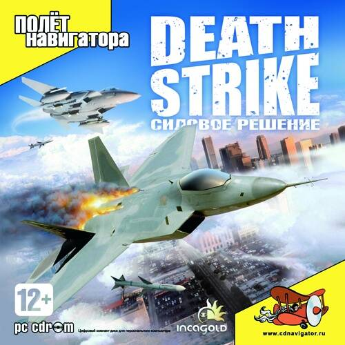 Global War on Terror: Death Strike / Death Strike: Силовое решение