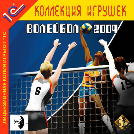 International Volleyball 2004 / Волейбол 2004