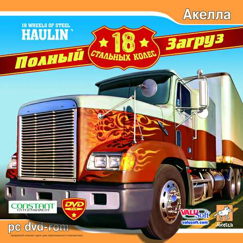 18 Wheels of Steel: Haulin' / 08 Стальных Колёс: Полный Загруз