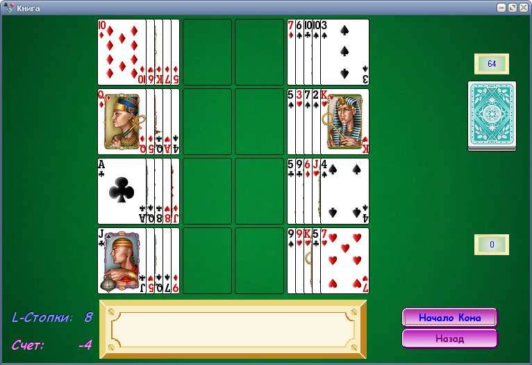 Скачать карточные игры на пк