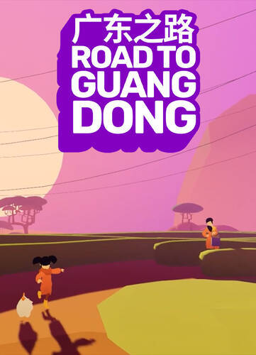 Обложка Road to Guangdong