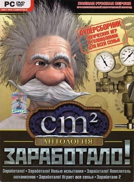 Crazy Machines: Антология