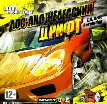 L.A. Drift Revolution / Лос-Анджелесский Дрифт