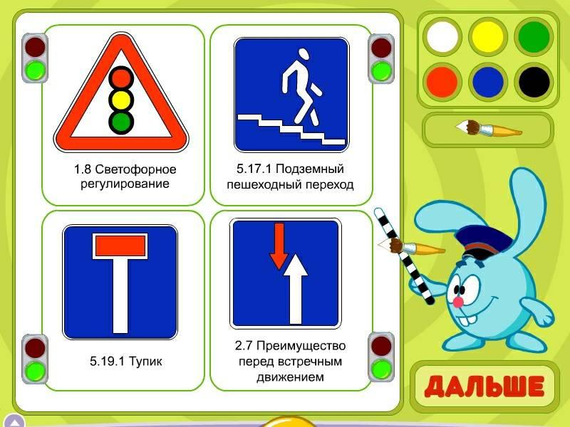 Игры смешарики по дороге на телестудия
