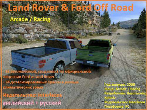 Обложка Land Rover & Ford Off Road