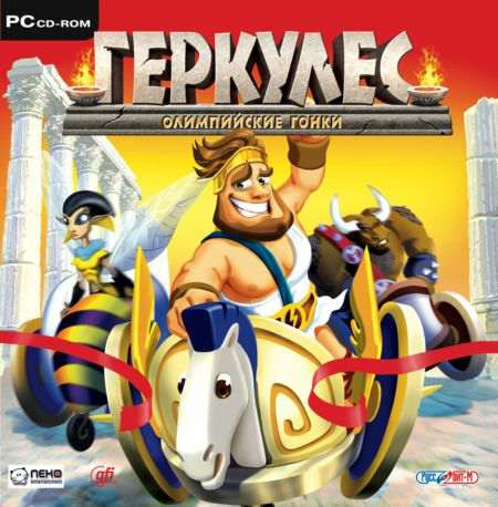 Heracles: Chariot Racing / Геркулес. Олимпийские гонки