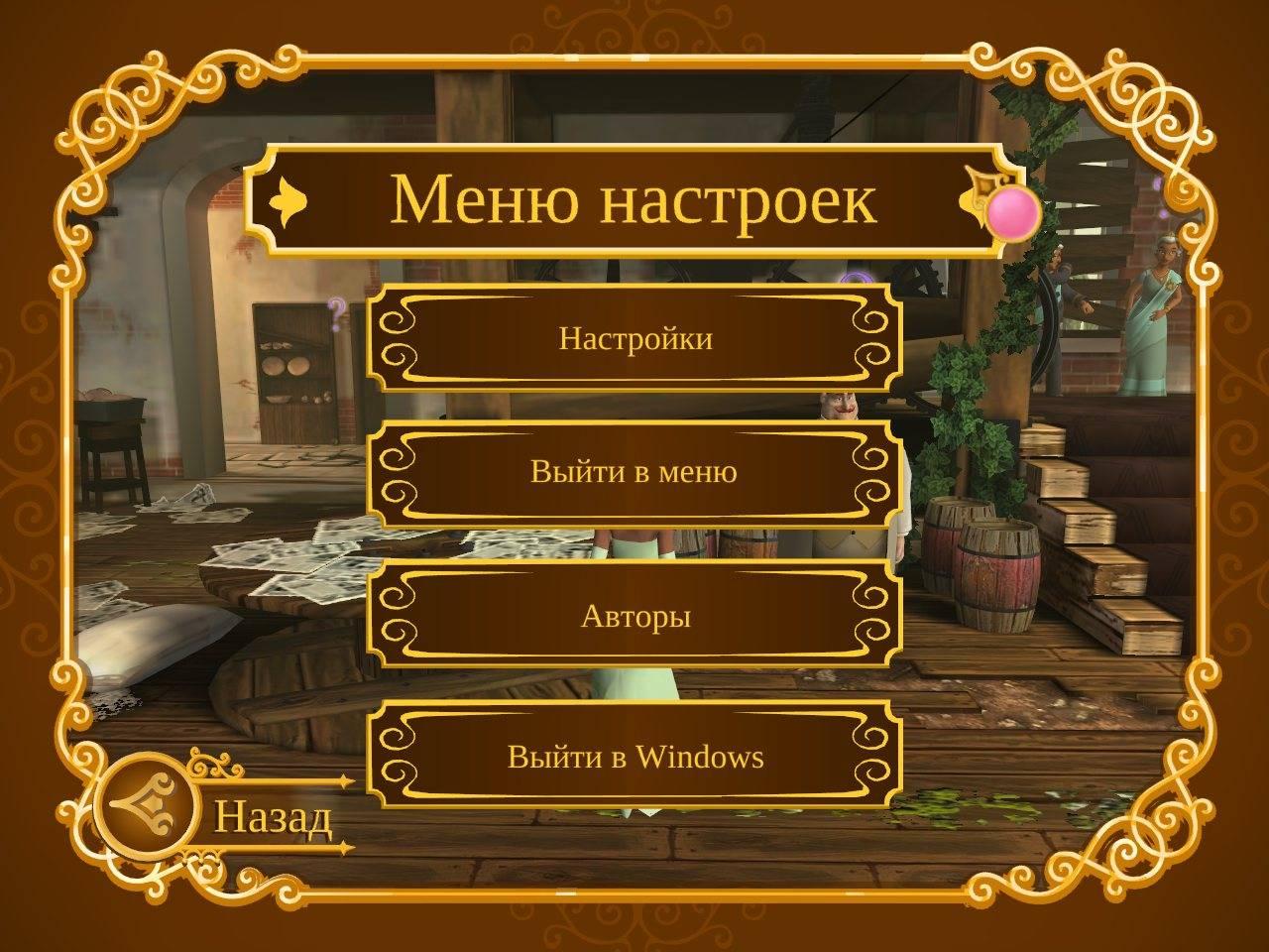 игра принцесса лягушка играть бесплатно