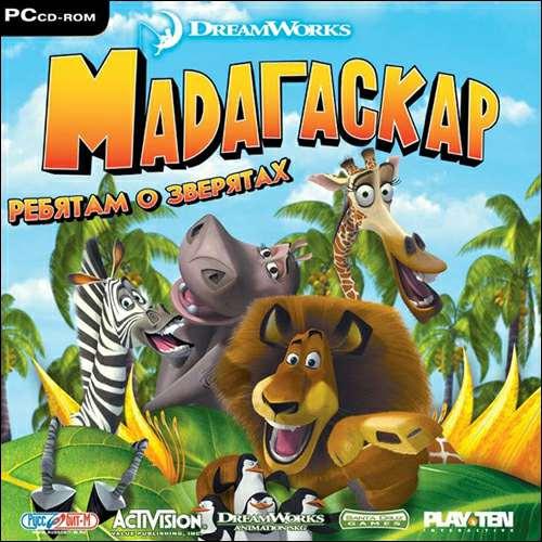 Скачать бесплатно игру мадагаскар полную версию на русском языке.