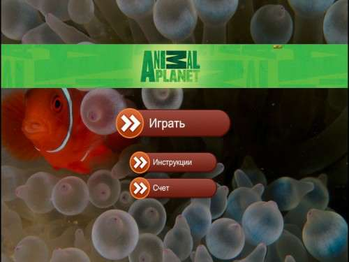 ANIMAL PLANET SEA / Nestle / вода