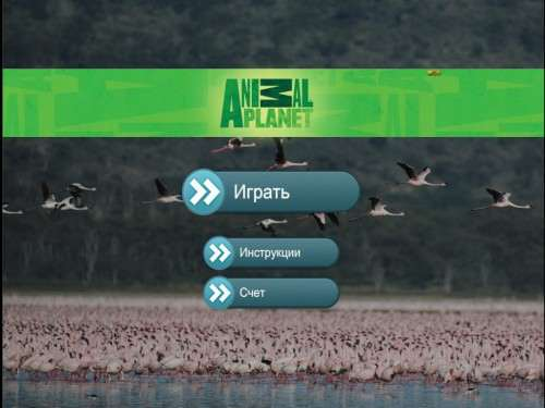 ANIMAL PLANET AIR / Nestle / воздух
