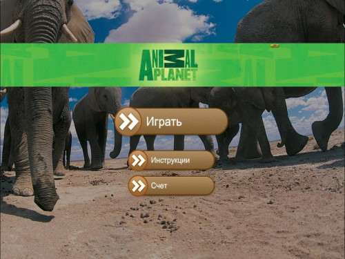 ANIMAL PLANET LAND / Nestle / суша
