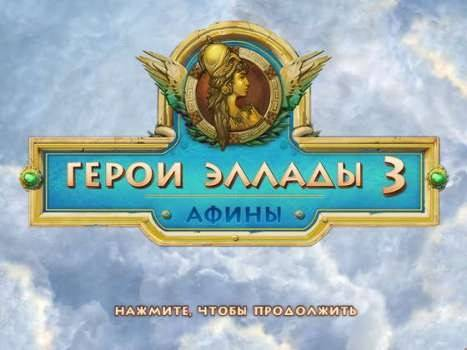 Обложка Герои Эллады 3. Афины / Heroes of Hellas 3: Athens