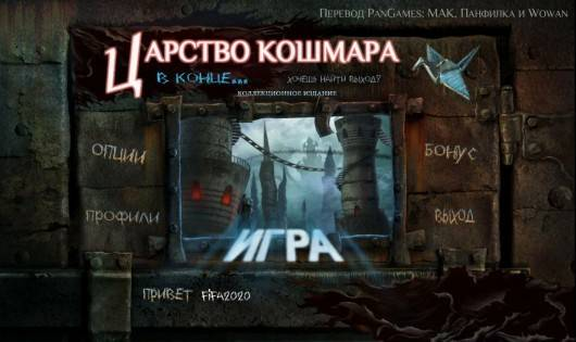 Обложка Царство кошмара: В конце... / Nightmare Realm: In the End... CE