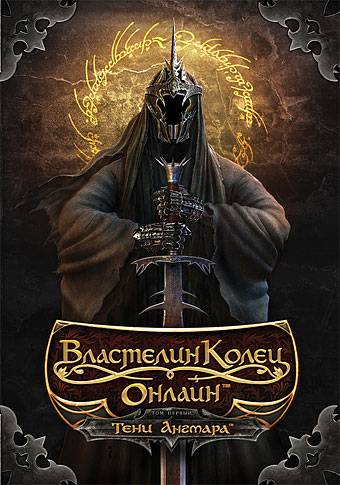 Обложка Lord of the Rings: Online