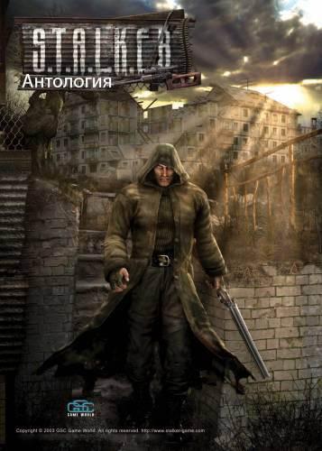 Stalker anthology скачать торрент