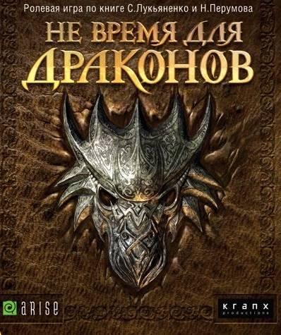 Dragon age: inquisition — digital deluxe (2014) rus скачать через.