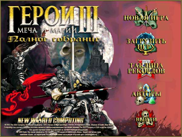 Heroes of Might and Magic III + HD mod + HW Rules mod