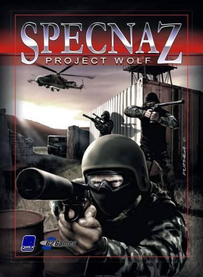 Спецназ. Огонь на поражение / special forces nemesis strike.