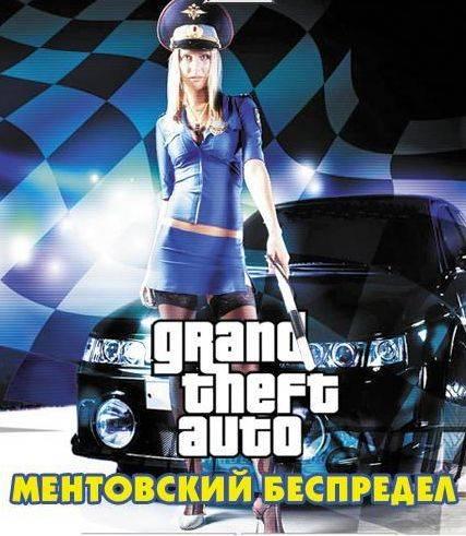 Grand theft auto самые лучшие и популярные моды, программы.
