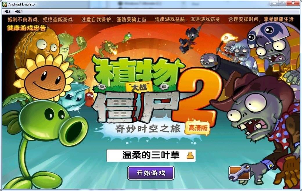 Крушитель Зомби 2012 Полная Версия Скачать Торрент Для Андроид