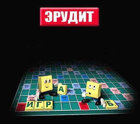 erudit--kazino-intellektualnaya-igra
