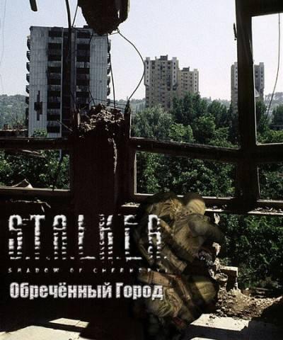 Скачать торрент s. T. A. L. K. E. R обреченный город (2013/rus).