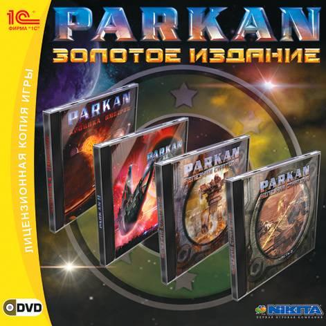 Parkan.Gold Edition / Parkan. Золотое издание