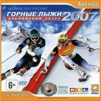 Alpine Ski Racing 2007 / Горные Лыжи: Альпийский Сезон