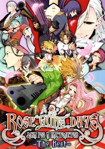 Rose Guns Days The Best