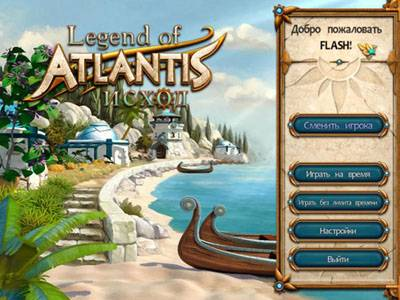 Legends of Atlantis. Исход / Legends of Atlantis: Exodus