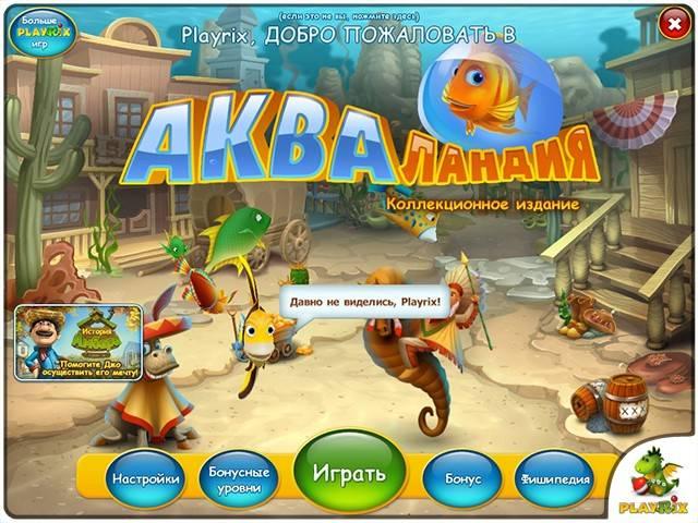 Скачать игру акваландия на компьютер бесплатно