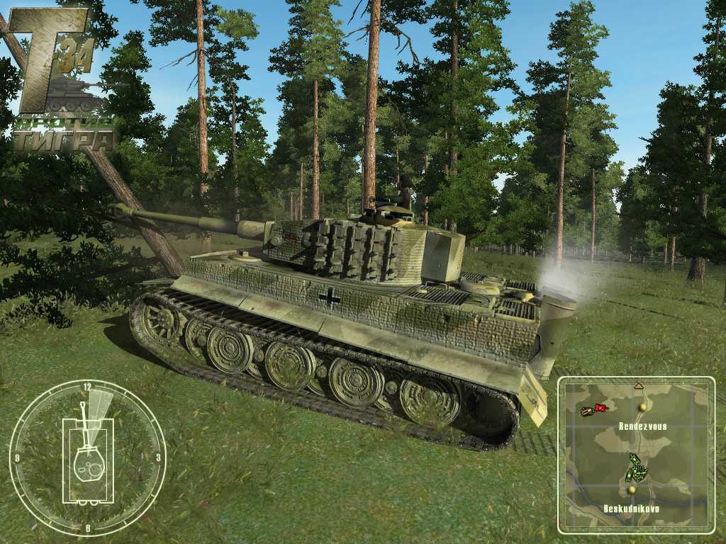 Скачать симулятор танка тигр через торрент