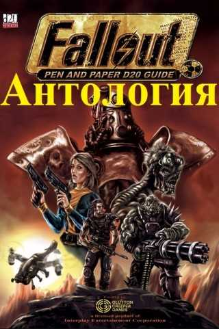 Fallout - Anthology