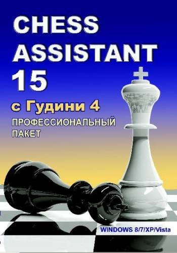 Chess Assistant 15 Pro Houdini 4 Pro