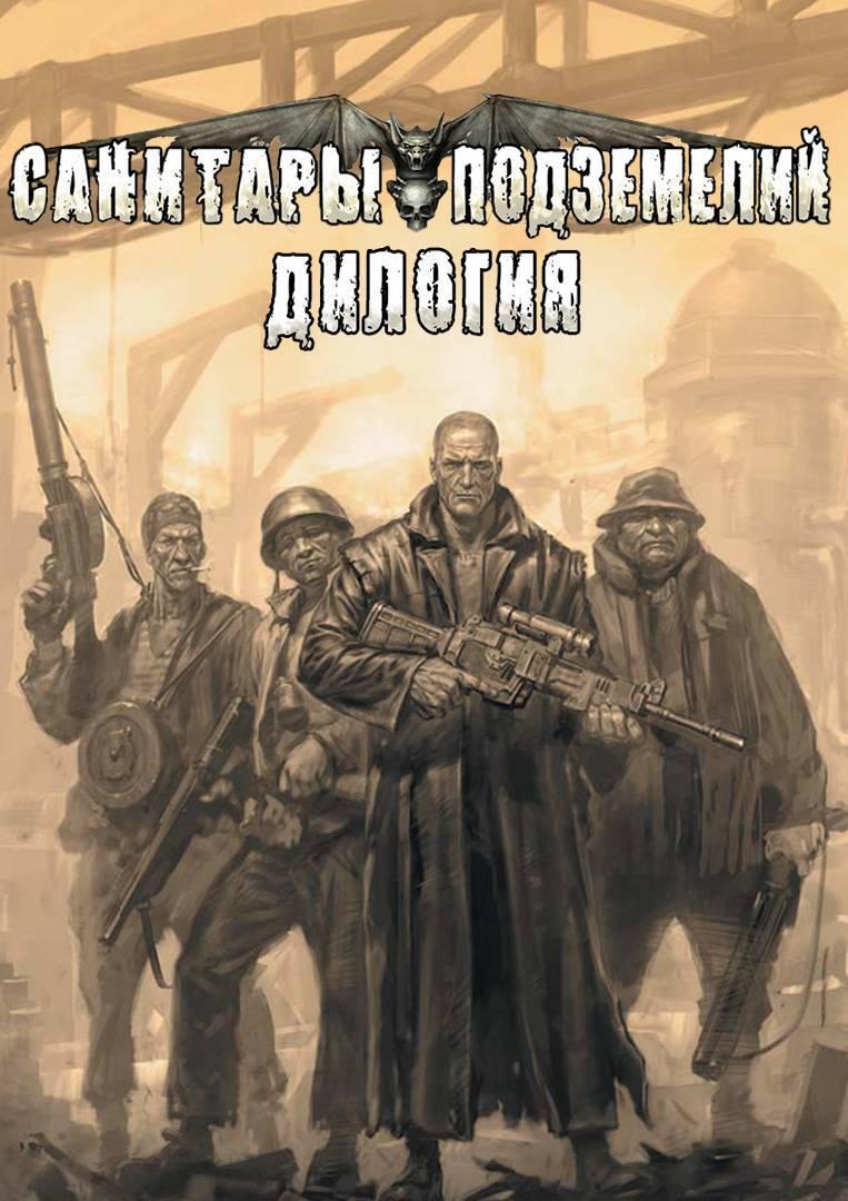 Санитары подземелий: дилогия (2006 2008) рс | repack » ckopo. Net.