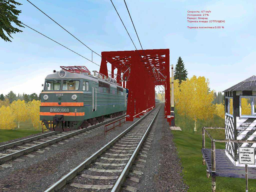 Симулятор поезда с русскими маршрутами скачать бесплатно