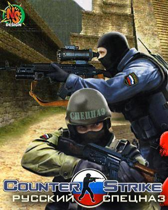 Counter-Strike Source: Русский спецназ 2