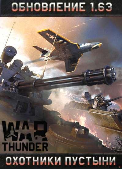 War Thunder: Охотники пустыни