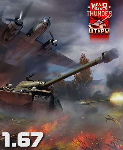 War Thunder: Штурм